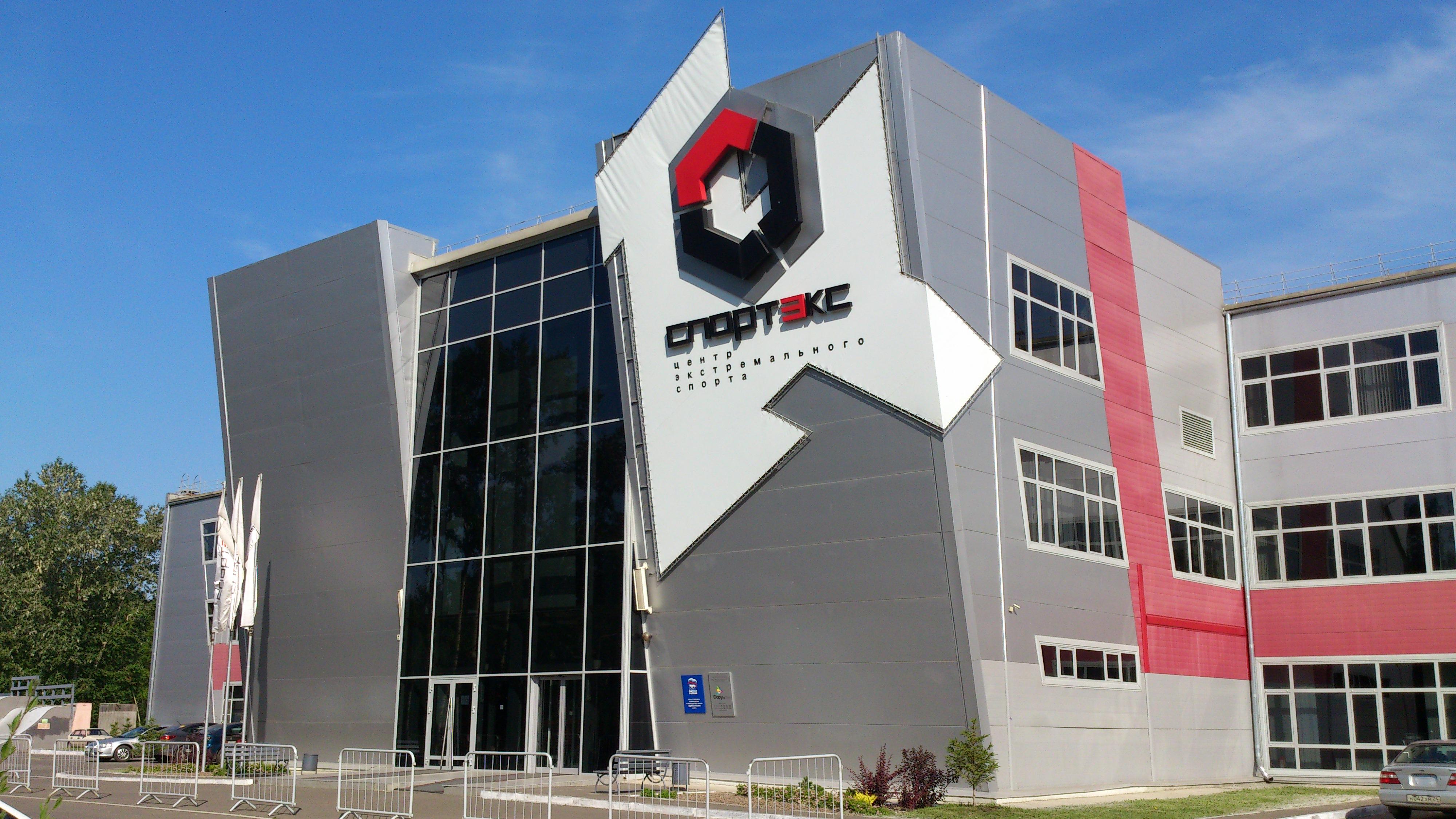 Красноярск Центр экстремального спорта. 6.07.2013 года