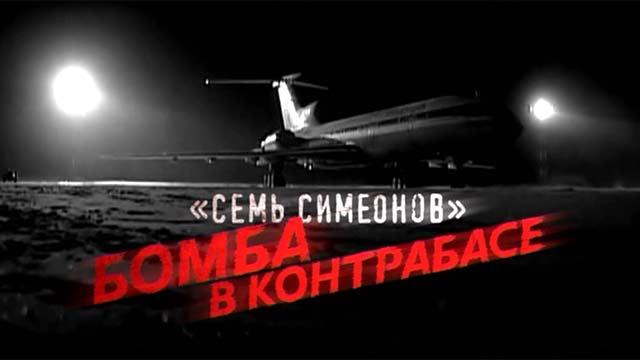 Овечкины - Семь Симеонов Бомба в контрабасе