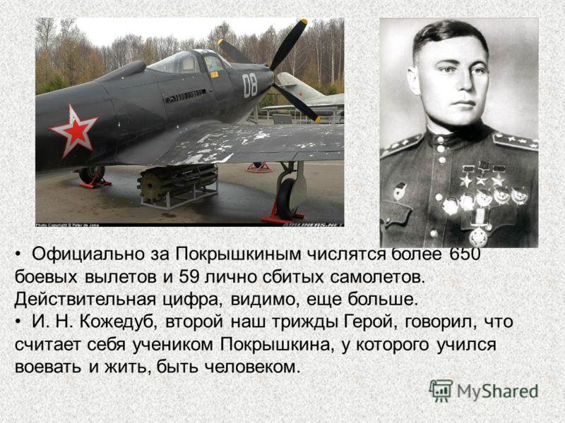 Александр Иванович Покрышкин официально сбил 59 самолётов но на самом деле 116