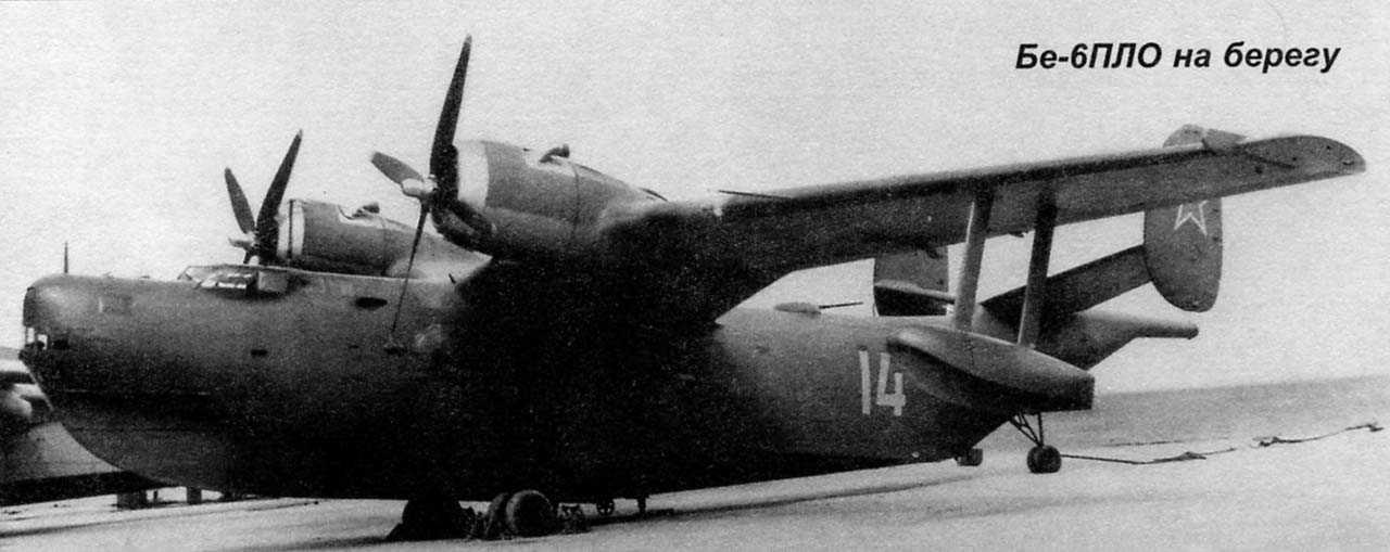 Гидросамолёт ОКБ Г.М.Бериева Бе-6 на берегу