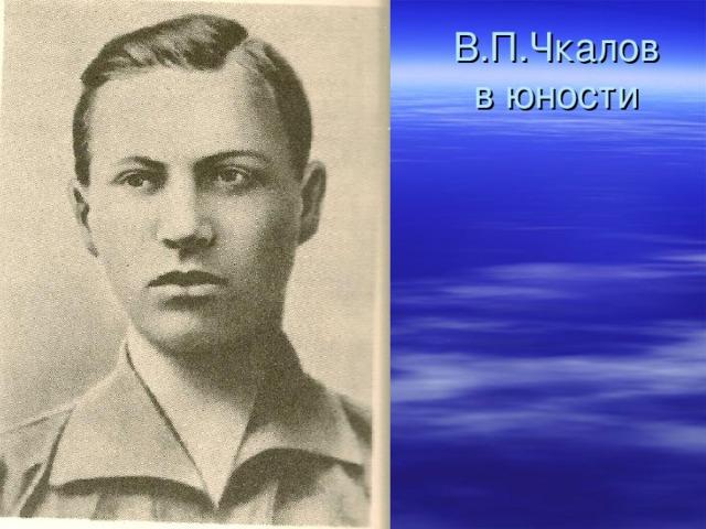 Валерий Павлович Чкалов в юношестве