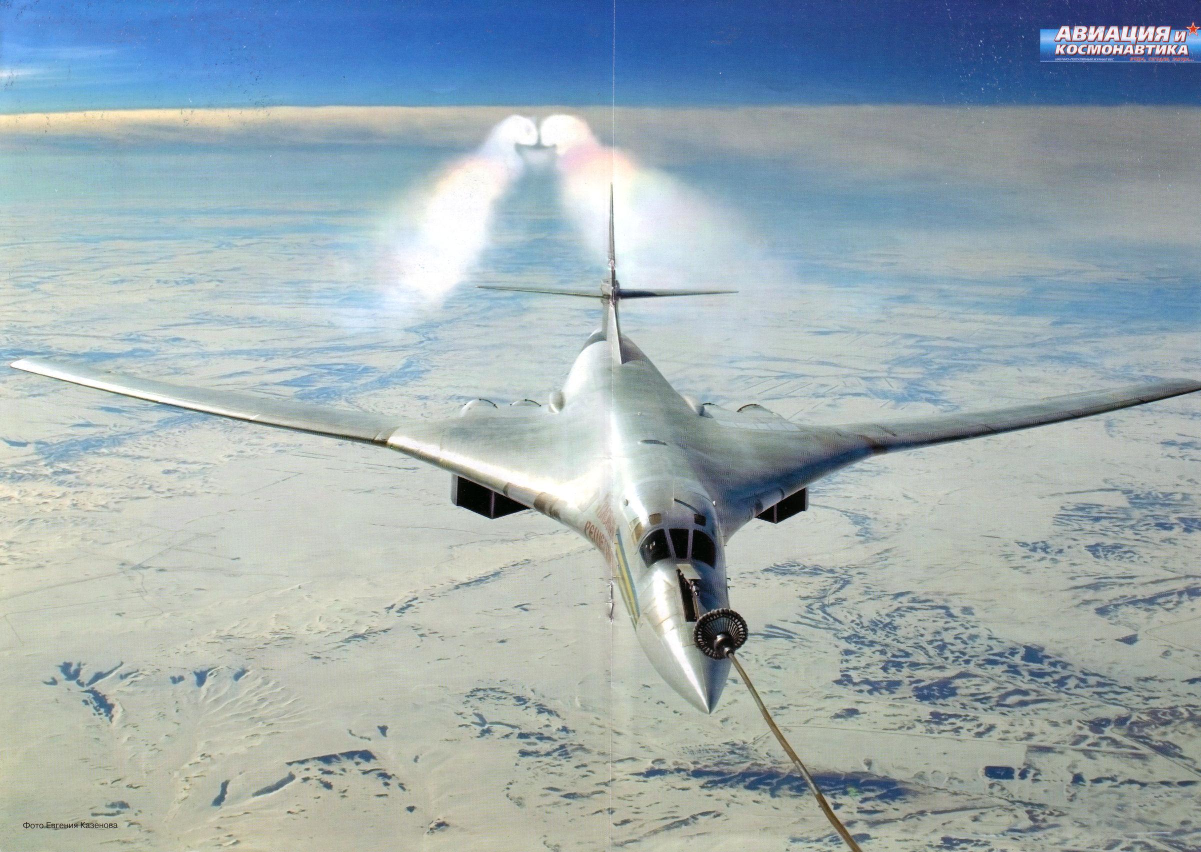 Ту-160 Дозаправка в воздухе Скорость 500-600 км в час