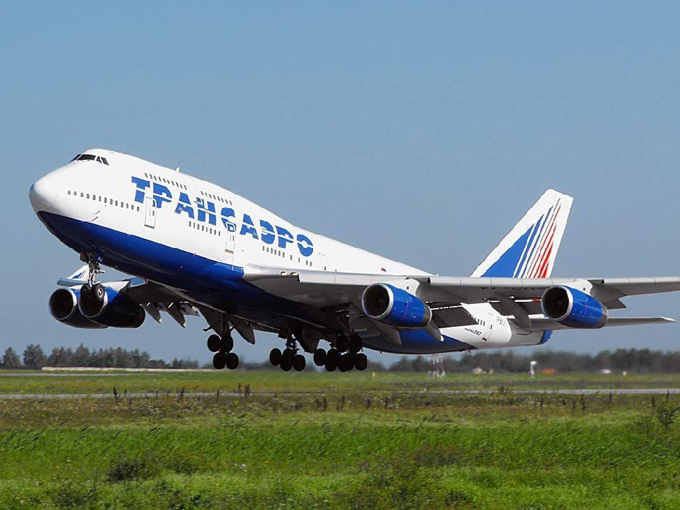 Боинг 747 Авиакомпания Трансаэро Взлёт