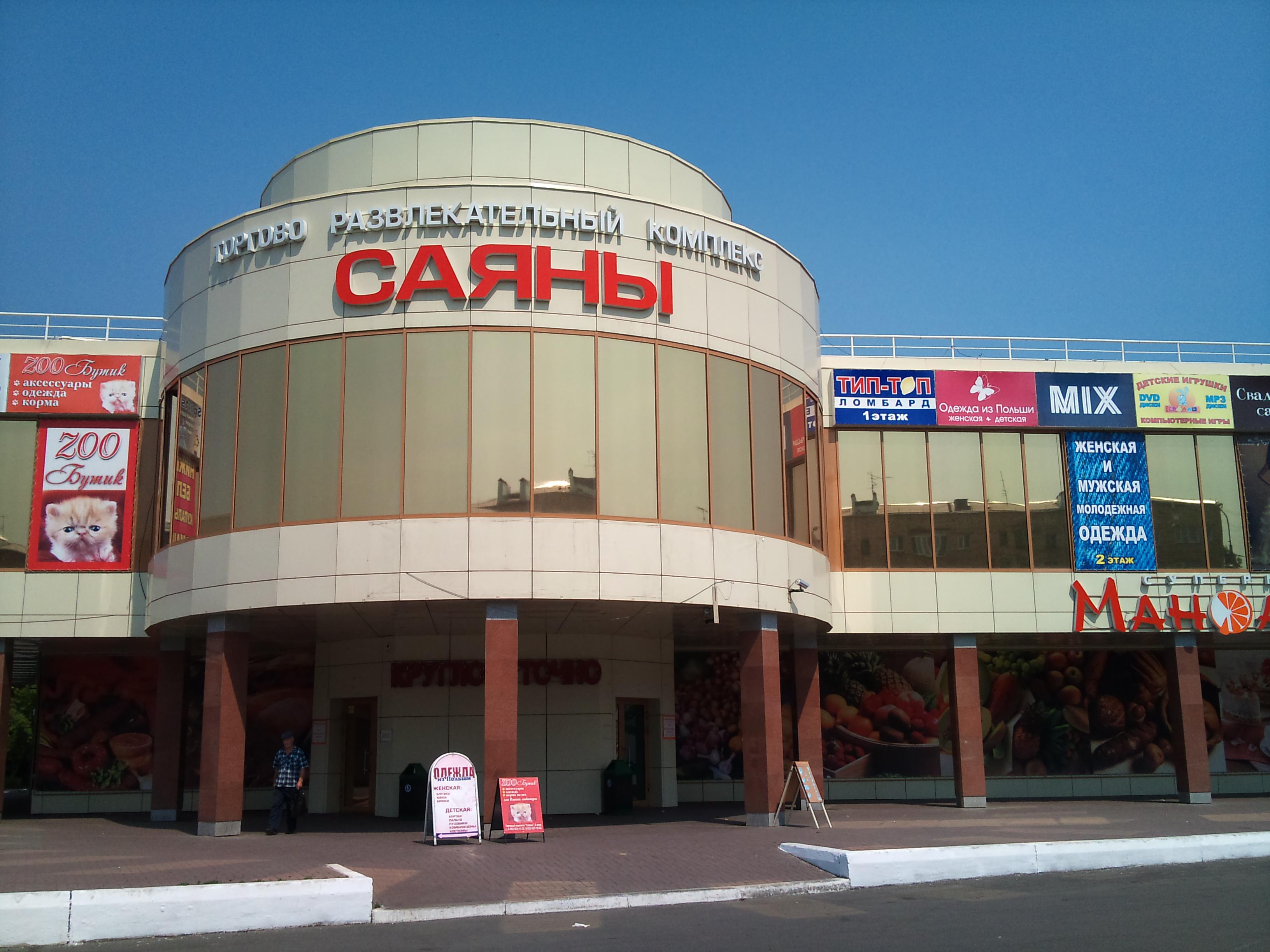 Красноярск ТРЦ Саяны. 26.06.2012 года