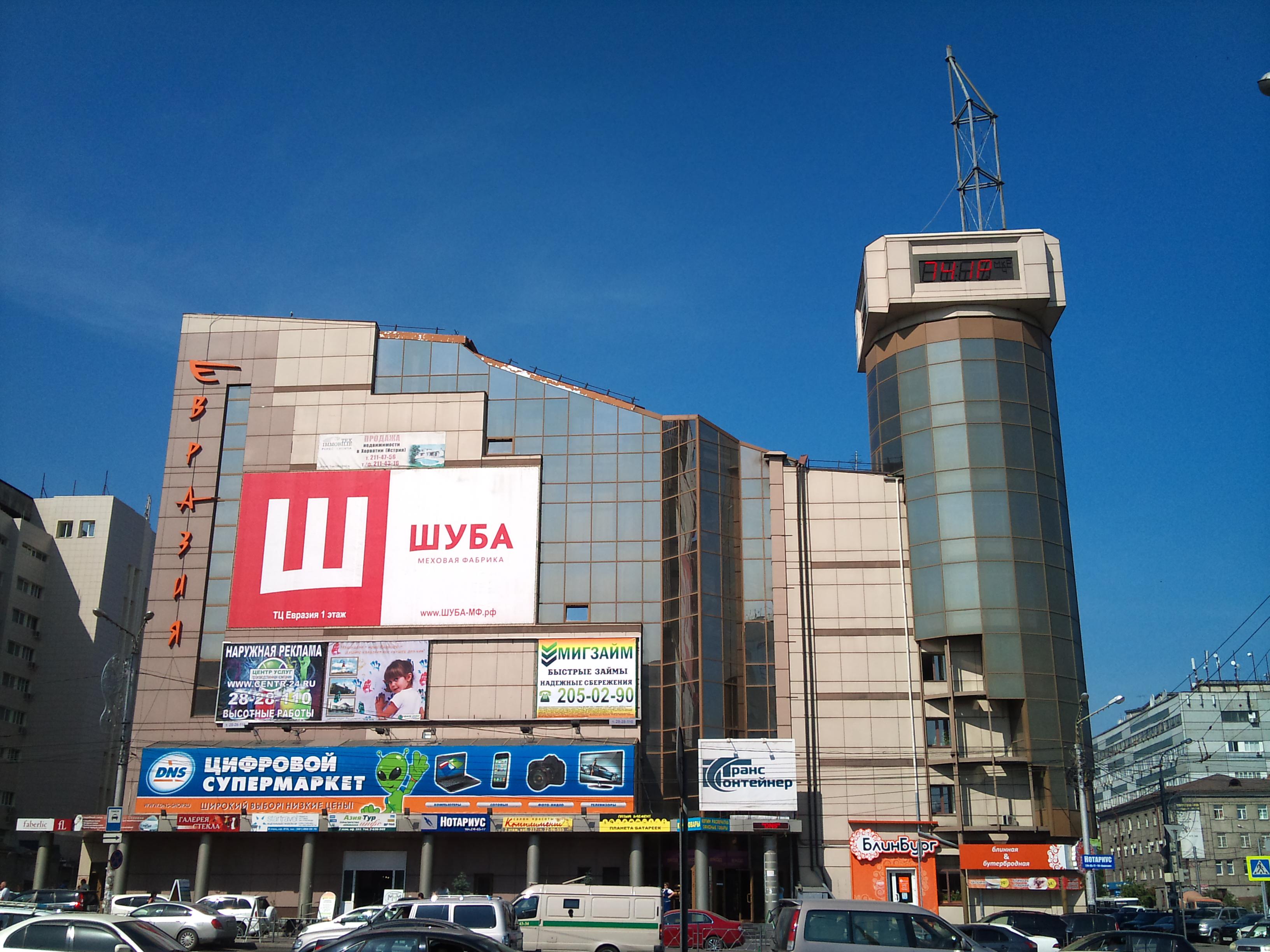Красноярск ТЦ Евразия рядом с Администрацией города. 8.06.2012 года