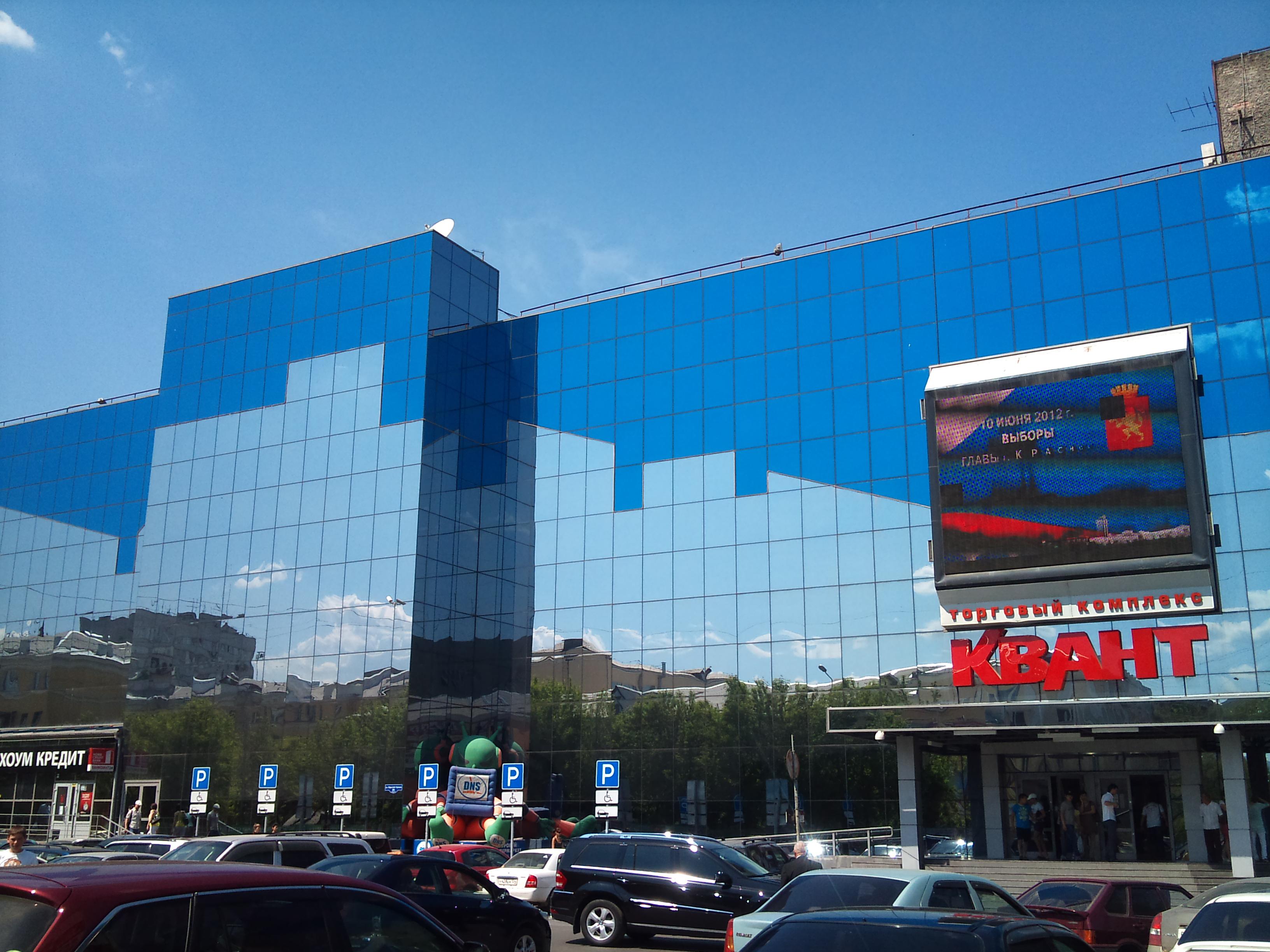 Красноярск ТЦ Квант. 4.06.2012 года