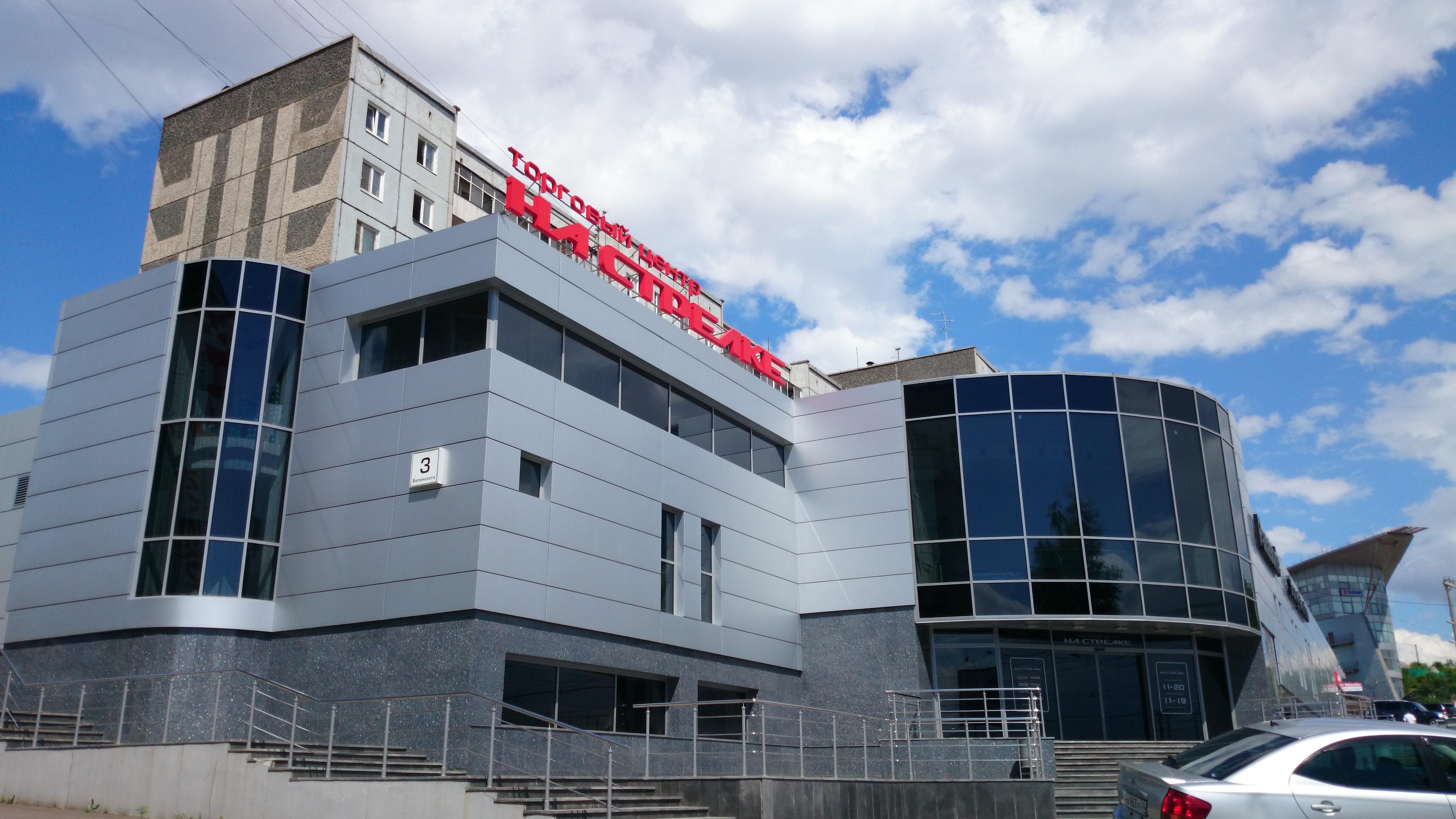 Красноярск ТЦ На стрелке и др.орг. 30.06.2014 года