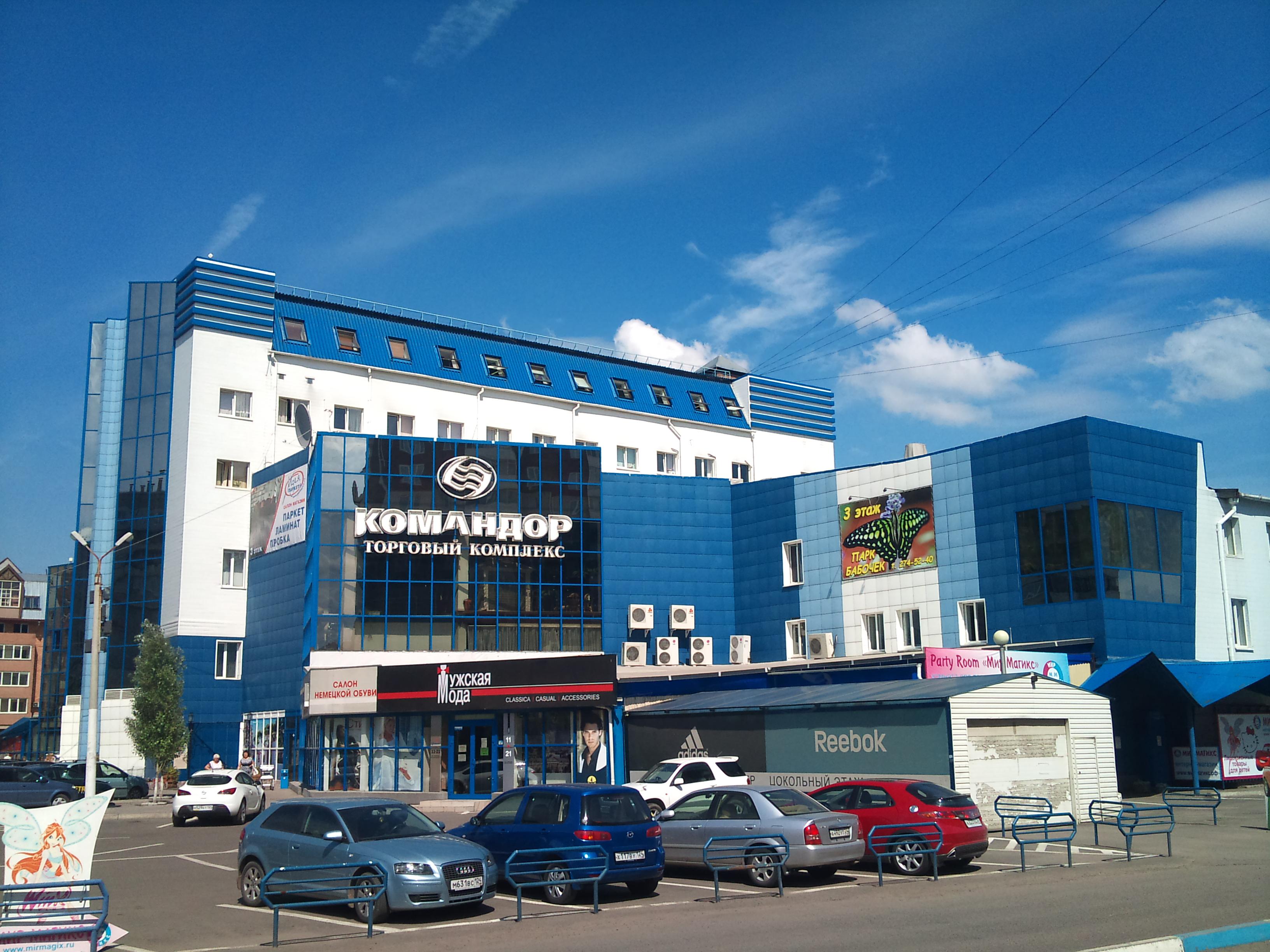Красноярск торговый комплекс Командор. 24.07.2012 года