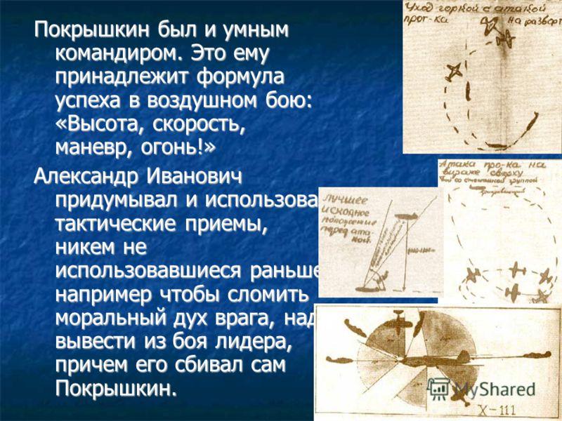 Александр Иванович Покрышкин использовал тактические приёмы до него никем не применявшиеся