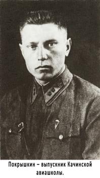 Александр Иванович Покрышкин выпускник Качинского лётного училища