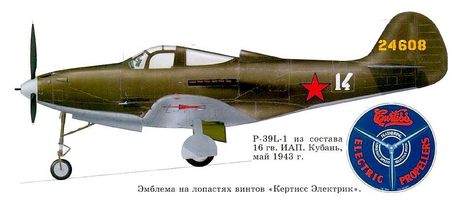 Американский истребитель Эйркобра пригнанный в СССР по программе Лэндлиз на лопастях эмблема Кертисс Электрик
