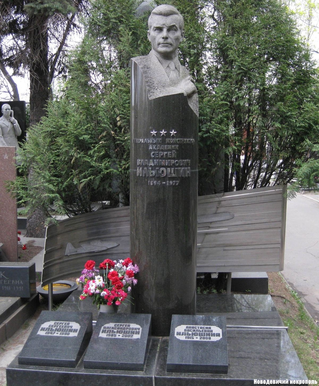 Памятник Сергею Владимировичу Ильюшину на могильной плите