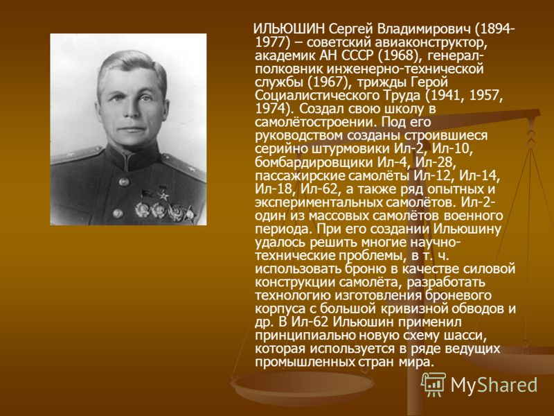 Сергей Владимирович Ильюшин легендарный авиаконструктор