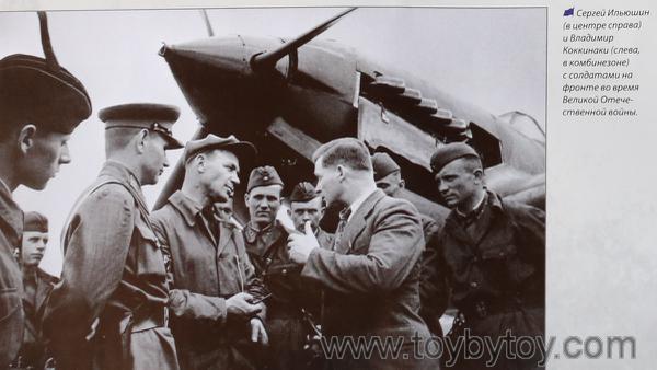 Сергей Владимирович Ильюшин (справа в центре) и Владимир Коккинаки (в комбинезоне) на аэродроме с лётчиками и авиатехниками
