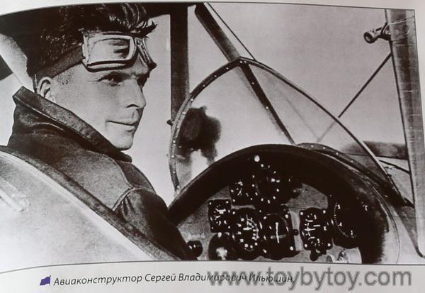 Сергей Владимирович Ильюшин в кабине самолёта