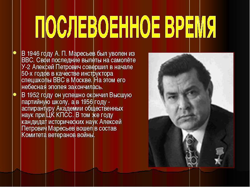 Алексей Петрович Маресьев в составе Комитета ветеранов войны