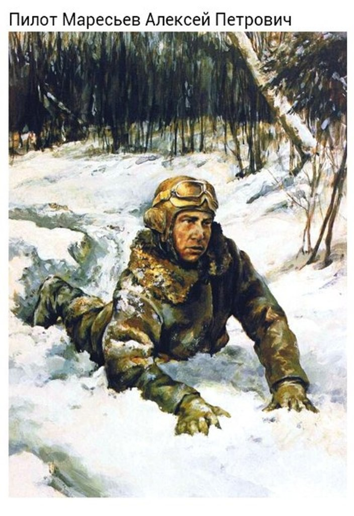 Алексей Петрович Маресьев в то время когда он 18 суток без пищи и контакта с людми с отмороженными ногами ползком пробирался по лесу к своим