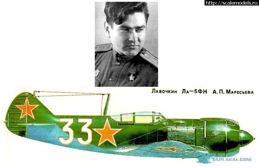 Алексей Петрович Маресьев во второй половине войны воевал на таком истребителе Ла-5ФН