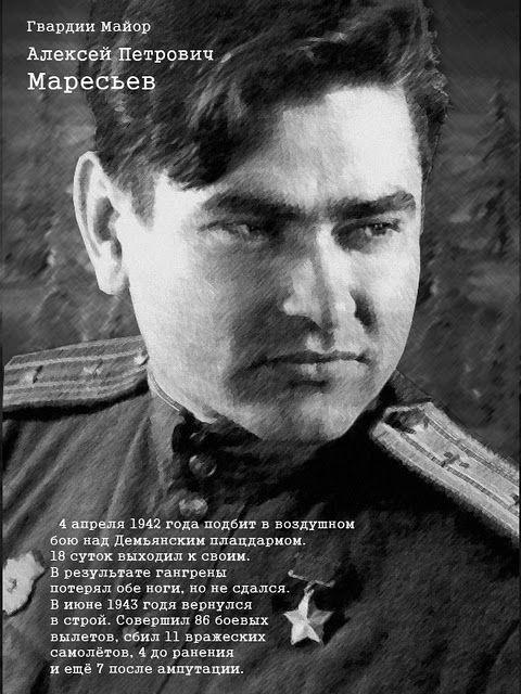 Гвардий майор Алексей Петрович Маресьев После ампутации ног и возвращения в строй сбил ещё 7 самолётов противника