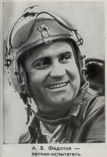 Лётчик-испытатель МиГов А. В. Федотов