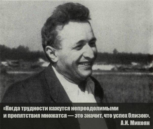 Микоян Артём Иванович главный авиаконструктор