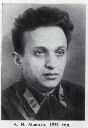 Микоян Артём Иванович в 1938-м году