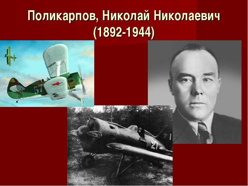 Николай Николаевич Поликарпов конструктор истребителей