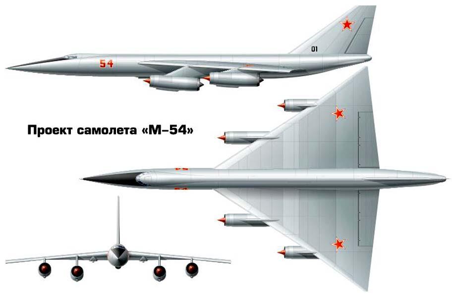 Проект самолёта Владимира Михайловича Мясищева М54