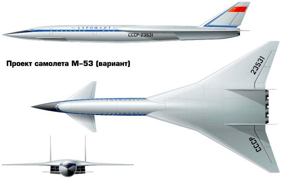 Проект сверхзвукового пассажирского самолёта Владимира Михайловича Мясищева М53 Вариант