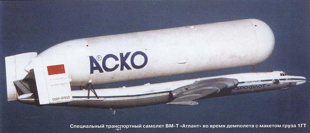 Самолёт Владимира Михайловича Мясищева ВМ-Т с топливным баком ракеты-носителя Энергия