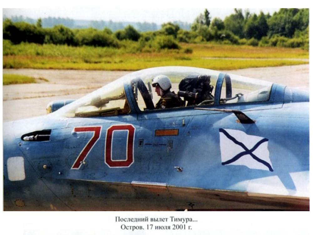 Тимур Автандилович Апакидзе в кабине Су-33 перед тем самым последним взлётом