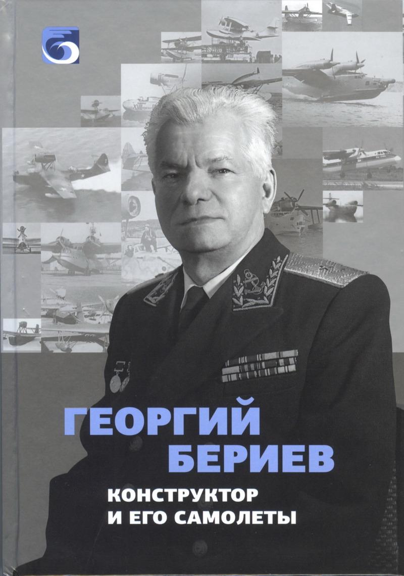 Авиаконструктор Георгий Михайлович Бериев и его самолёты