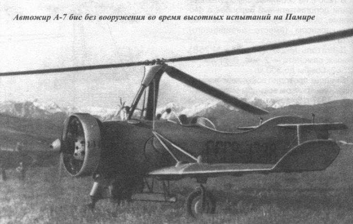 Автожир А-7БИС без вооружения во время высотных испытаний на Памире