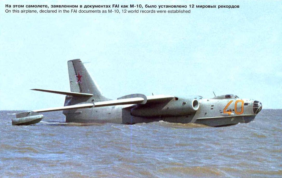Гидросамолёт Георгия Михайловича Бериева Бе-10 Этот гидросамолёт установил 12 Мировых рекордов