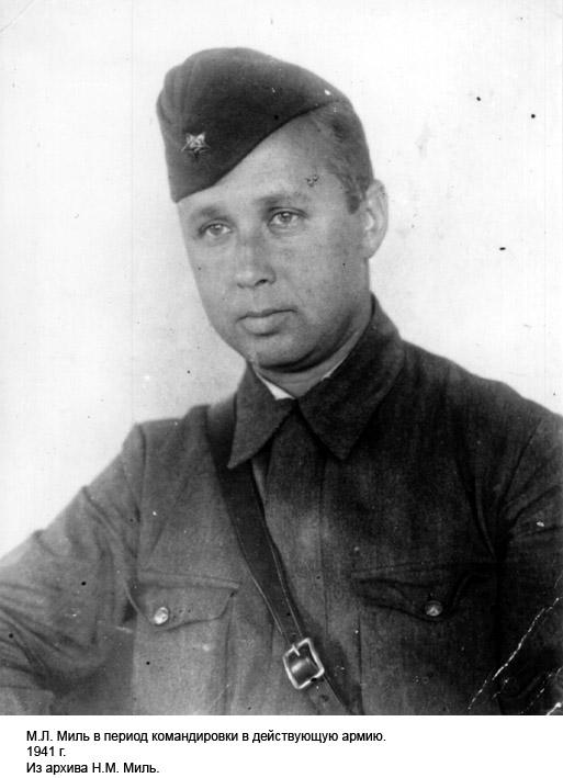 Михаил Леонтьевич Миль на фронте в возрасте 34-х лет