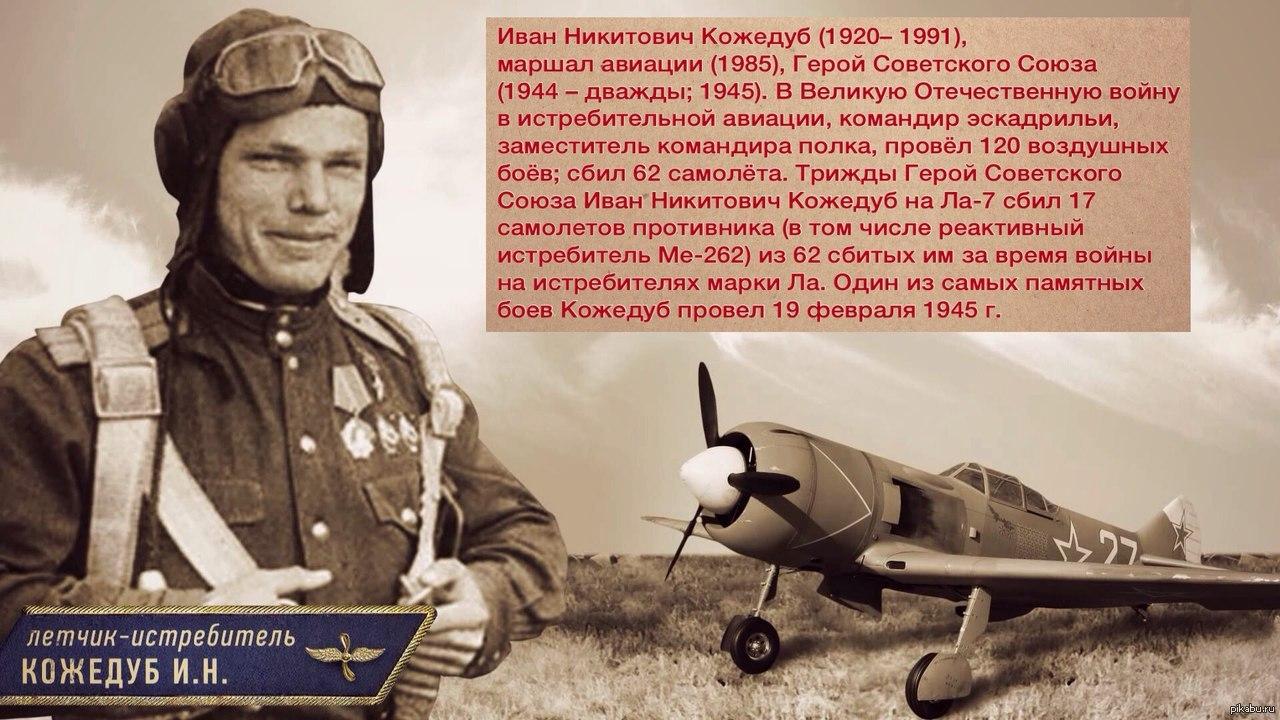 Лётчик-истребитель асс Иван Никитович Кожедуб и его истребитель Ла-7