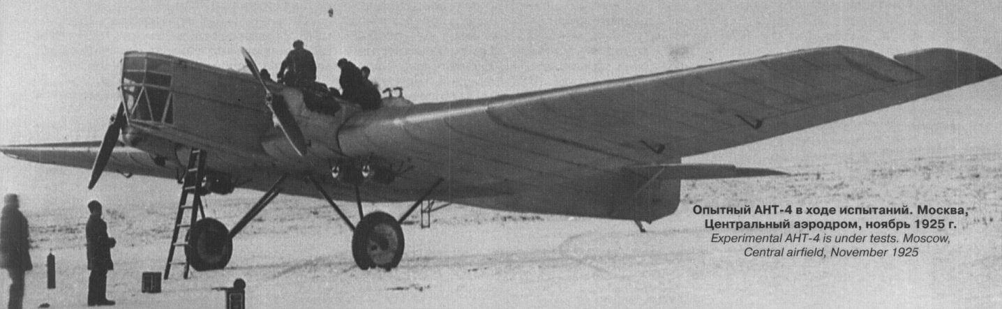 Бомбардировщик ТБ-1 в конструировании которого принимал участие Семён Алексеевич Лавочкин
