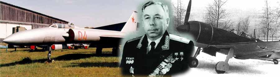 Семён Алексеевич Лавочкин прославленный советский конструктор авиационной и ракетной техники