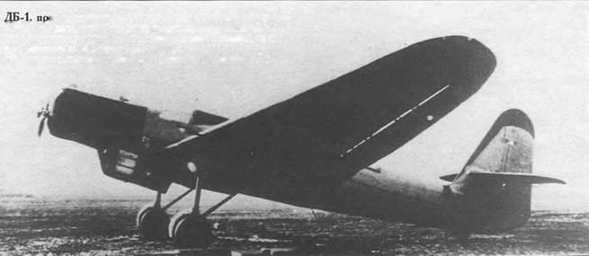 ДБ-1 в разработке которого главную роль принимал Павел Осипович Сухой