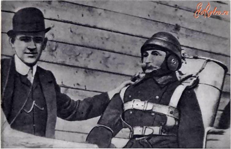 Испытания парашюта Глеба Евгеньевича Котельникова с маникеном Иван Иванычем Рядом с маникеном сам конструктор