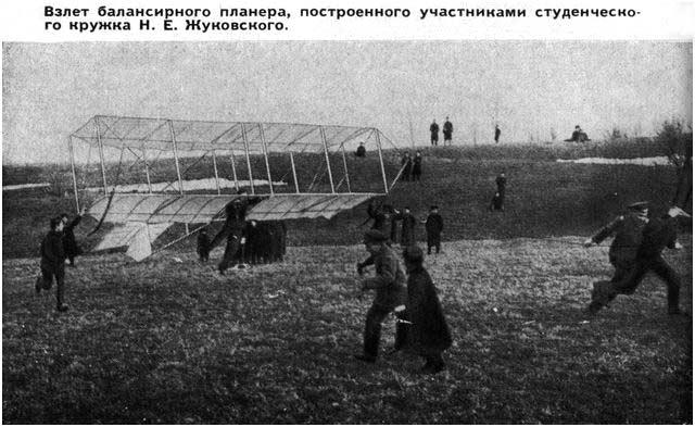 Взлёт балансирного планера построенного участниками студенческого кружка Николая Егоровича Жуковского