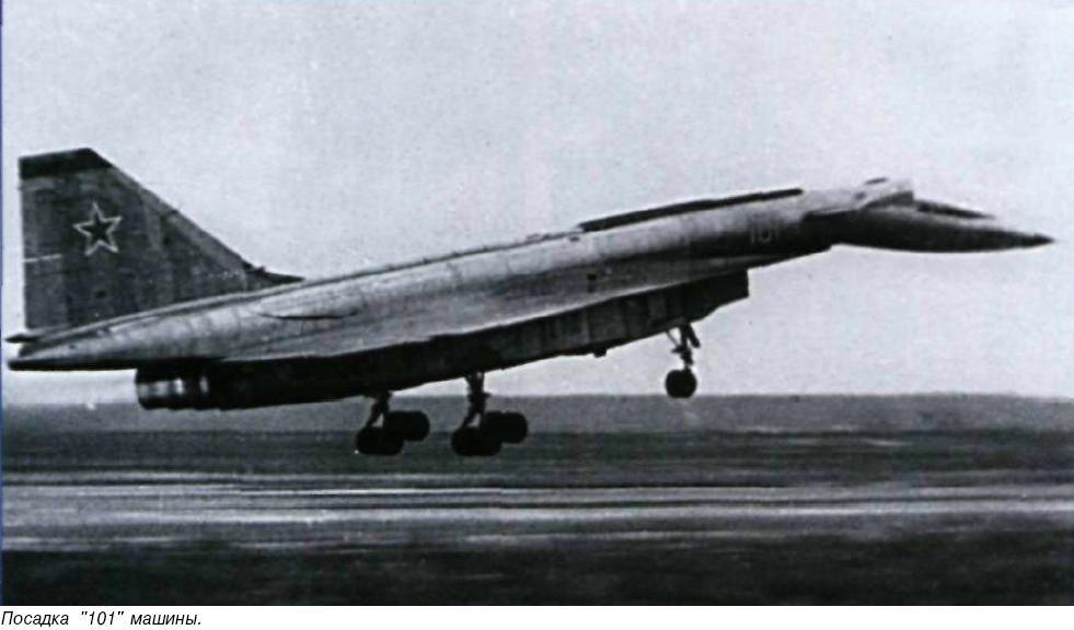 Сверхзвуковой бомбардировщик Су-100 или Т-4 в испытательном полёте Посадка