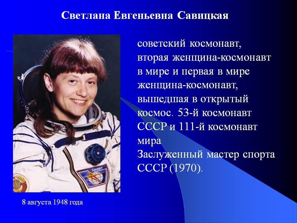 Светлана Евгеньевна Савицкая Вторая женщина-космонавт в мире и ПЕРВАЯ женщина-космонавт в мире вышедшая в открытый космос